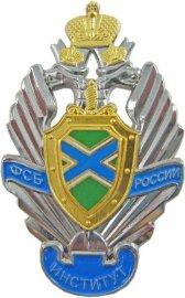 Институт береговой охраны ФСБ
