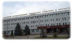 КГУКИ, Казанский