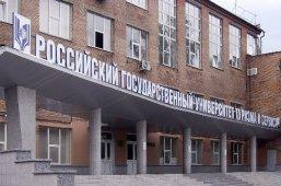 Российский государственный