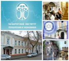 Таганрогский институт