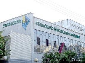 Уральская государственная
