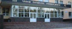 Новочебоксарский Филиал Чувашского Государственного Университета